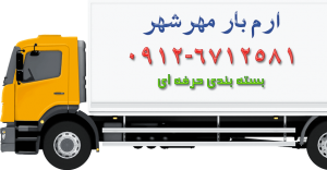 قیمت اتوبار در مهرشهر