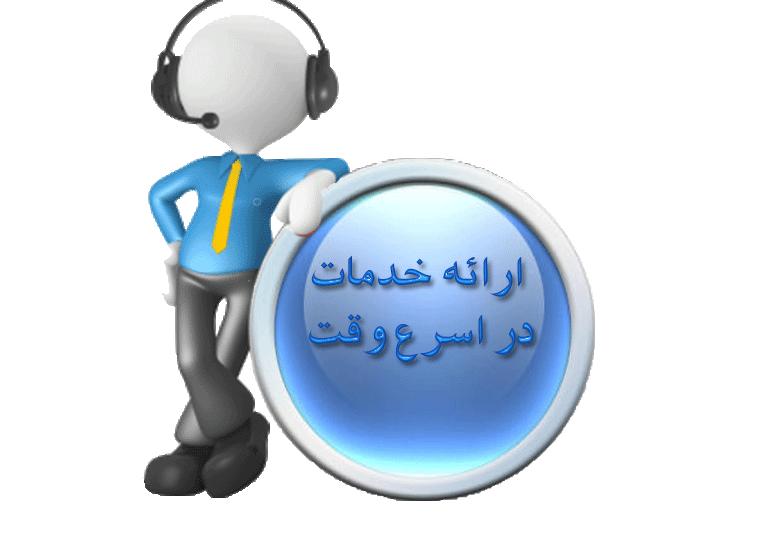ارائه-خدمات-همه-روزه-و-شبانه-روزی-در-اسرع-وقت