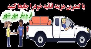 خدمات باری کرج مهرشهر
